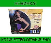 Утягивающий женский корсет Sculpting Clothes!Розница и Опт