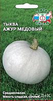 Насіння Гарбуз Ажур Медовий гарбуз (Седек)