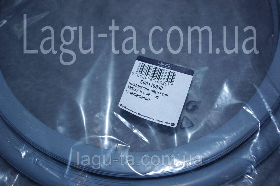 Манжета стиральной машины Индезит 144001557
