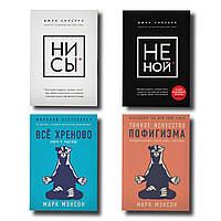 Комплект из 4 книг! Не Ной + Ни Сы + Тонкое искусство пофигизма + Все хреново