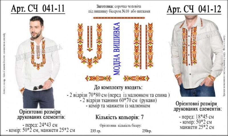 Заготовка чоловічої сорочки (СЧ-041-12)