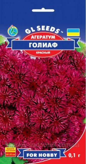 Агератум Голиаф красный 0.1г GL Seeds.