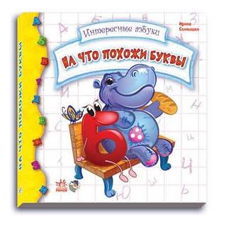Интересные азбуки На что похожи буквы на русском Ranok - 224063