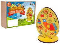 """Набор для творчества """"Роспись акриловыми красками. Пасхальное яйцо"""" РД-004"""