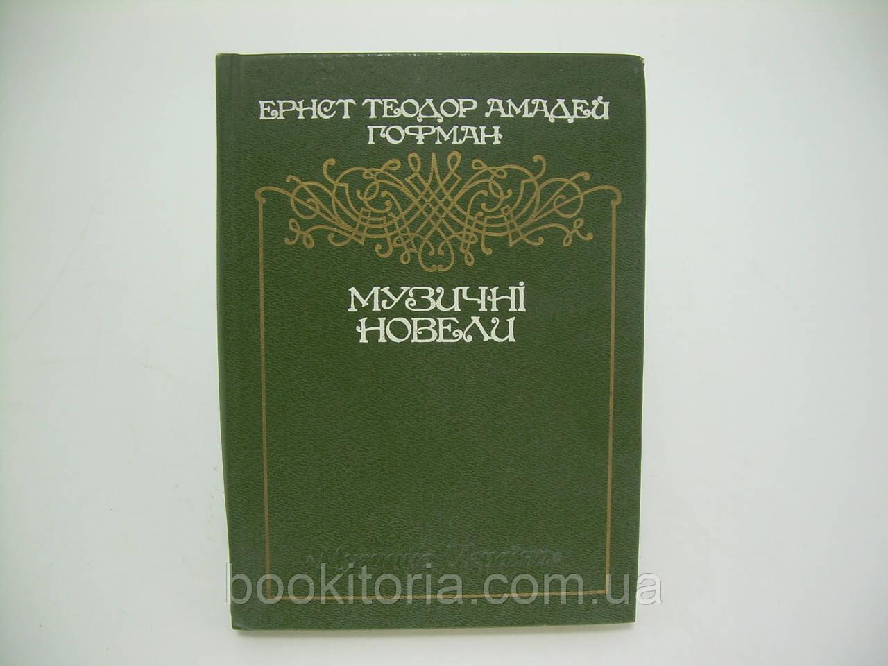 Гофман Е.Т.А. Музичні новели (б/у).