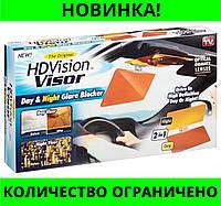 Антибликовый козырек для авто HD Vision Visor!Розница и Опт