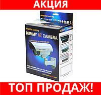 Муляж камера DUMMY IR CAMERA!Хит цена