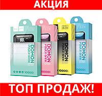 Внешний аккумулятор Power Bank HOCO 10000Ah Domon B29!Хит цена
