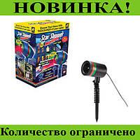 Лазерный звездный проектор (звездный дождь)Star Shower SS-022!Розница и Опт