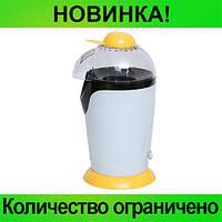 Аппарат для приготовления попкорна Relia!Розница и Опт
