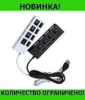 Разветвитель USB HUB 4SW!Розница и Опт