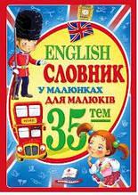 ENGLISH. Словник у малюнках для малят