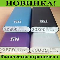 Моб. Зарядка POWER BANK A 20800mAh (реальная емкость 9600) Mi pro 4!Розница и Опт