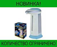 Диспенсер для мыла сенсорный Soap Magic!Розница и Опт