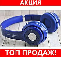 Наушники Bluetooth S460!Хит цена
