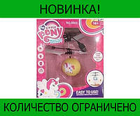 Летающий шар My Little Pony 8003!Розница и Опт
