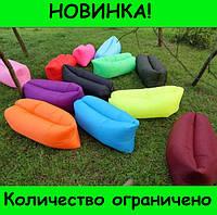 Надувной матрас Лaмзaк AIR SOFA - CHAIR!Розница и Опт