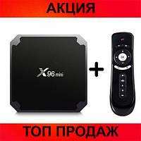 Приставка Smart Box X96 MINI 2GB/16GB!Хит цена