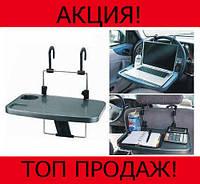 Столик раскладной автомобильный Multi tray!Хит цена