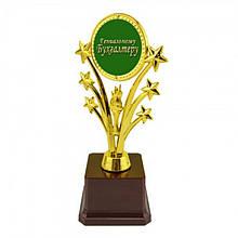 Статуетка Кубок з вінком Геніальному бухгалтеру