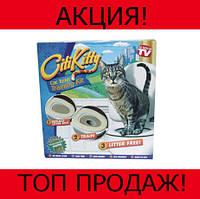 Набор для приучения кошки к унитазу CitiKitty!Хит цена