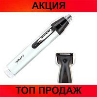 Триммер для удаления волос Gemei GM-3105!Хит цена
