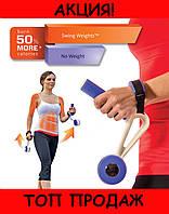 Гантели Swing Weights!Хит цена