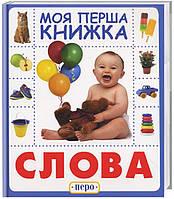 Книга детская Перо, моя первая книжка, Слова (укр) 628614