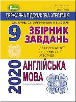 ДПА 2020. Англійська мова. Збірник завдань 9 клас. Куриш С.М.