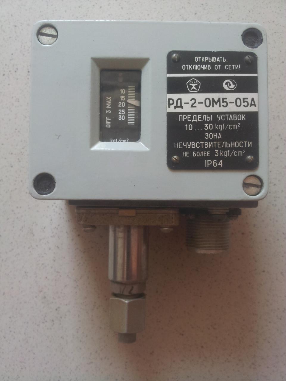 РД-2-ом5-05А