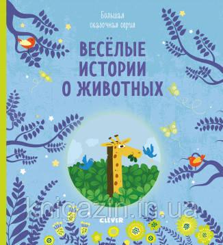 Детская книга Веселые истории о животных Для детей от 3 лет
