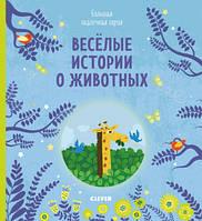 Детская книга Веселые истории о животных Для детей от 3 лет, фото 1