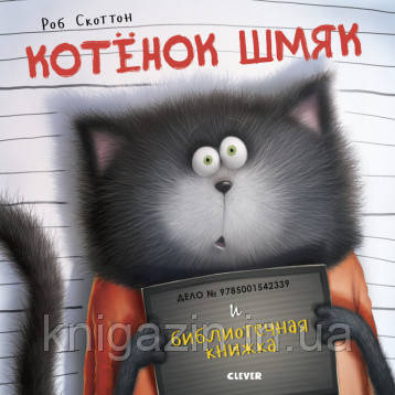 Детская книга Скоттон Р. Котенок Шмяк и библиотечная книжка Для детей от 2 лет