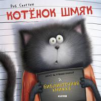 Детская книга Скоттон Р. Котенок Шмяк и библиотечная книжка Для детей от 2 лет, фото 1