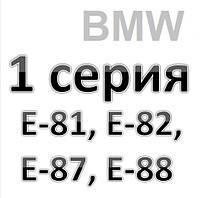 1 серия E81 / E82 / E87 / E88 2004-2011