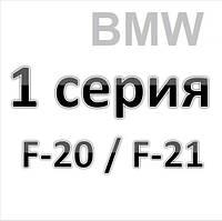 1 серия F20 / F21 2011-2019