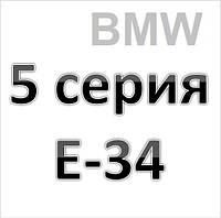 5 серия E34