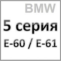 5 серия E60 / E61 2003-2010
