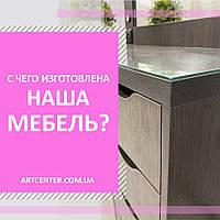 Из чего изготовлена наша мебель?