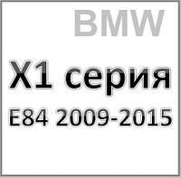 X1 E84 2009–2015