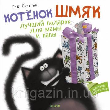 Детская книга Скоттон РКотенок Шмяк. Котенок Шмяк Лучший подарок для мамы и папы Для детей от 2 лет