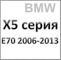 Х5 Е70 2006-2013