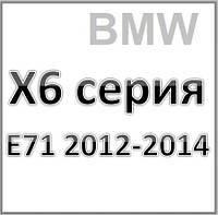 X5 E71 2012-2014