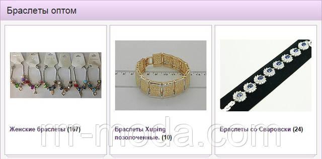 Браслеты от фирмы Бижутерии оптом R.R.R. (Украина)