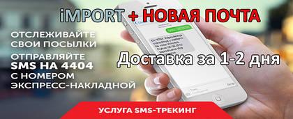 Клиенты интернет магазина - ИМПОРТ смогут отслежвать свои посылки по СМС