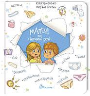 Книга Малечі про інтимні речі