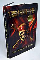 """Книга: """"Пираты Карибского моря. На краю света"""""""