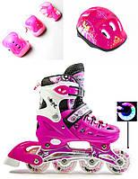 Ролики Scale Sports. Pink+защита+шлем! р. 29-33, 34-37,38-42, фото 1