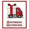 Бесплатно доставим от 1500 грн. на все товары с одного склада до отделения