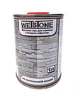 """Лак для камня, прозрачный, матовый, термостойкий и с мокрым эффектом на селиконовой основе """"Wetstone"""" 1л."""